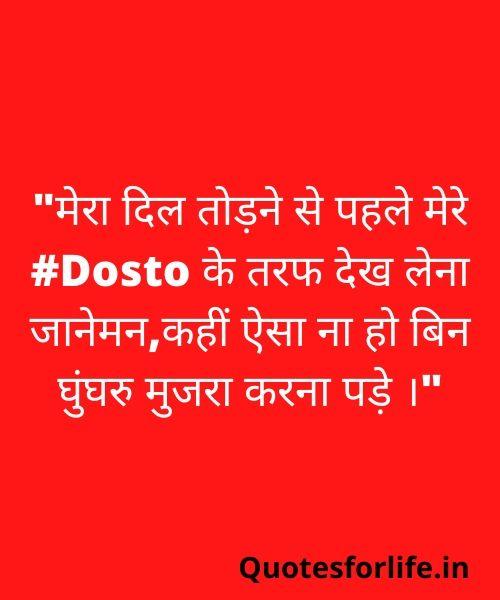 Best Friendship And Dosti Status In Hindi