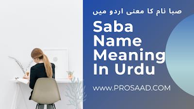Saba Name Meaning in Urdu & Saba Name Other Variant