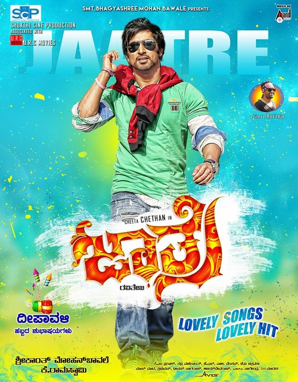 Jaathre (2020) Hindi Dubbed 400MB HDRip 480p Free Download