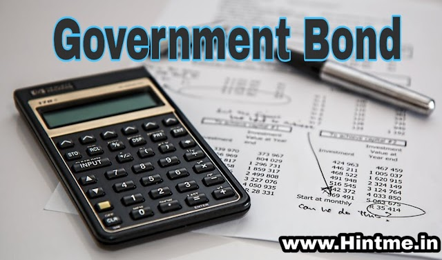 What is government Bond in Hindi