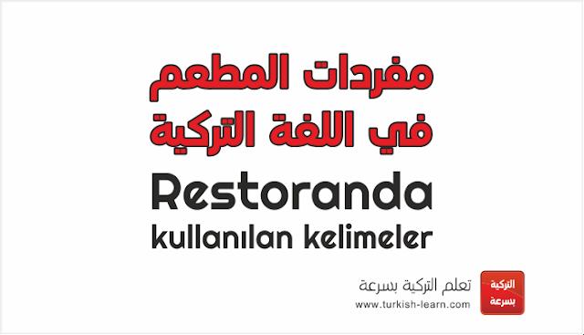 مفردات المطعم في اللغة التركية