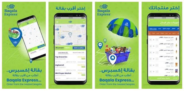 Download Baqala Express باقالا اكسبرس Mobile App