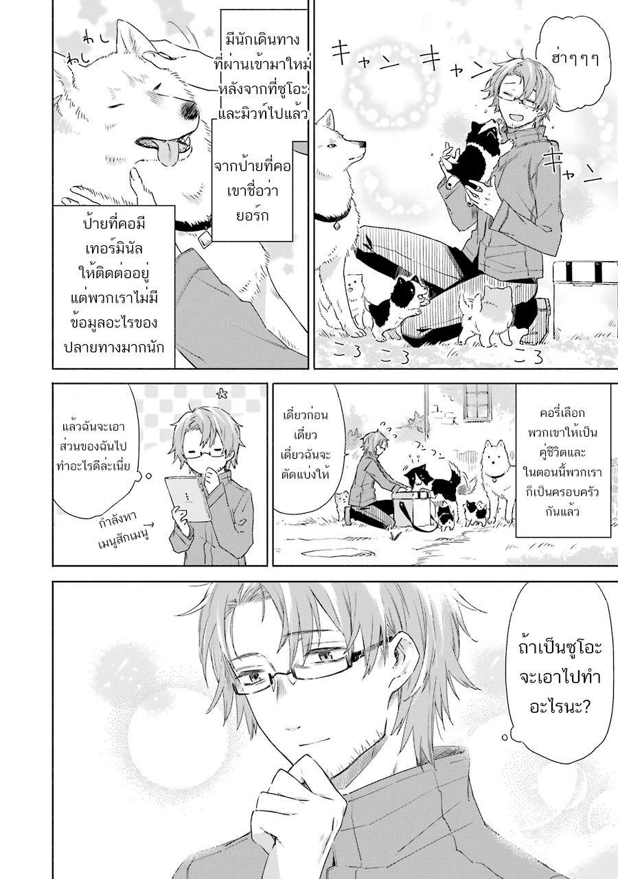 อ่านการ์ตูน Tabi to Gohan to Shuumatsu Sekai ตอนที่ 4.5 หน้าที่ 5