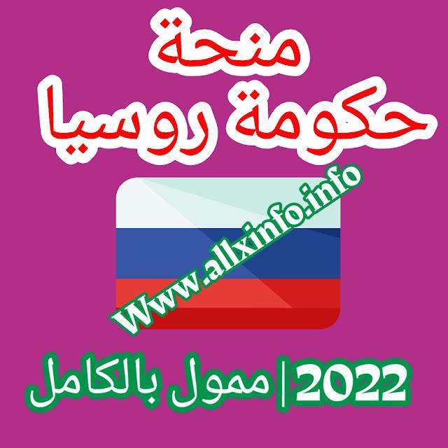 منحة حكومة روسيا 2022 | ممول بالكامل