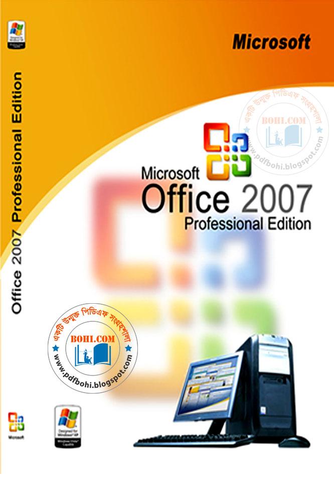 Microsoft Word 2007 Tutorial Bangla Book | Download Bangla