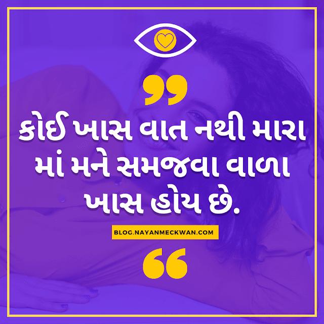 Samajva Inspirational Meaningful Motivational Quotes Gujarati