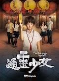 通靈少女 - The Teenage Psychic (2017)