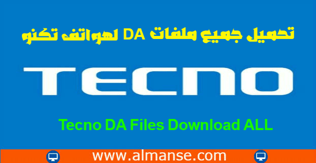 Tecno DA Files Download ALL