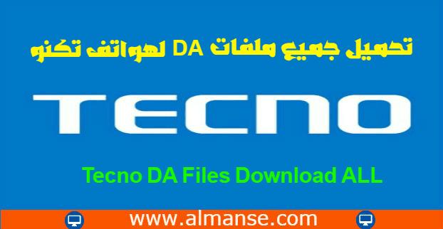 Tecno DA Files Download ALL