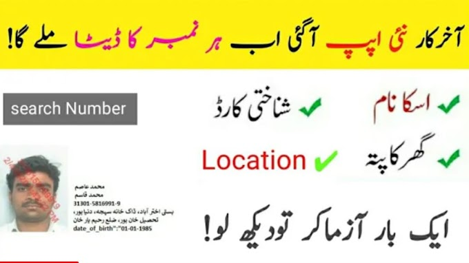 How do check sim ownership by mobile number-Live tracker