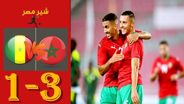 ملخص مباراة منتخب المغرب ضد منتخب السنغال - موعد مباراة المغرب والسنغال اليوم - تشكيل مباراة المغرب ضد السنغال اليوم