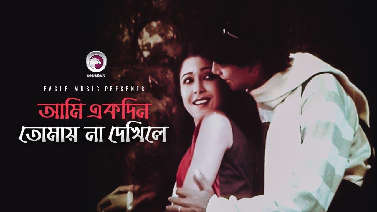 Ami Ekdin Tomay Na Dekhile Lyrics ( আমি একদিন তোমায় না দেখিলে ) - Dui Jibon