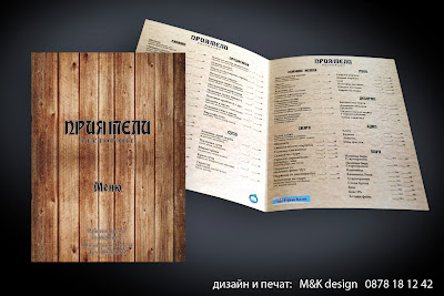 менюта за заведния, обедно меню, примерно меню за ресторант, меню за ресторант, меню за кафе, кафе аперитив, кафене, а ла карт меню, барово оборудване, обзавеждане за бар, картонено меню, печат на менюта, дизайн на менюта, изработка на менюта, печатница за менюта, образец на меню, шаблони за менюта, меню дизайн