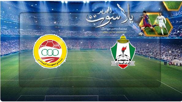 نتيجة مباراة الوحدات والعهد بتاريخ 17-06-2019 كأس الإتحاد الآسيوي