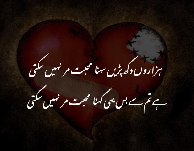 wasi shah   dukhi   Zubair maqsood voice Very sad poetry in urdu images Love shayari urdu Sad poetry in urdu 2 lines,Bewafa poetry,Urdu shayri,Sad poetry in urdu,New sad love shayri,New urdu poetry,Rj adeel hassan,2 line sad poetry,Sad Heart Touching Poetry,Sad Poetry,Imran nigar new poetry,Imran nigar new,Imran nigar sad poetry,Imran nigar poetry,Imran nigar,2020 poetry,2020,Collection,Romantic,Sad,Sad poetry collection,Romantic poetry collection,Poetry collection,Romantic urdu poetry,Romantic poetry 2020