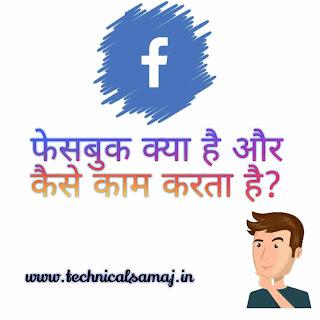 फेसबुक क्या है,facebook क्या होता है,facebook kya cheez hoti hai,facebook kya hota hai