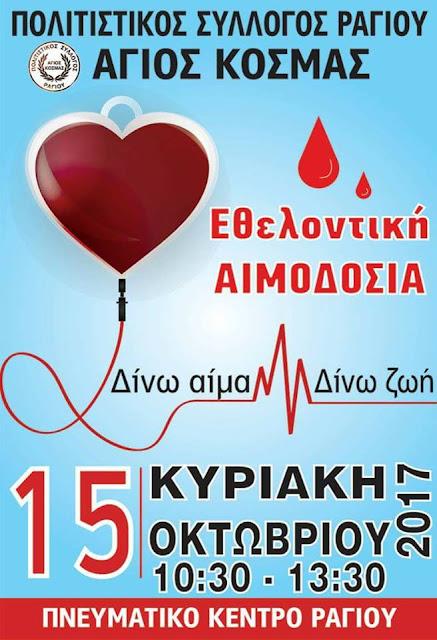Εθελοντική αιμοδοσία από τον Πολιτιστικό Σύλλογο Ραγίου