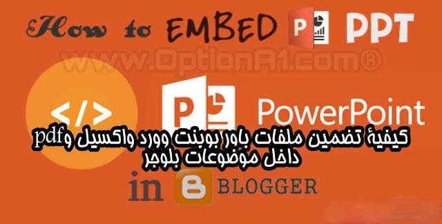 شرح كيفية تضمين وعرض PowerPoint PPT في بلوجر و مواقع الويب