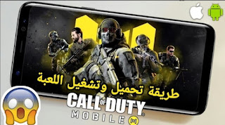 تحميل لعبة Call Of Duty برابط مباشر