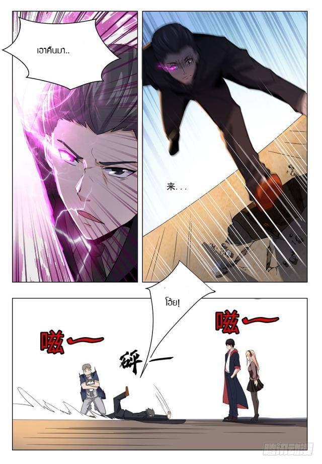 The Strongest God King - หน้า 3