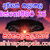 Lagna Palapala Ada Dawase  | ලග්න පලාපල | Sathiye Lagna Palapala 2020 | 2020-10-26