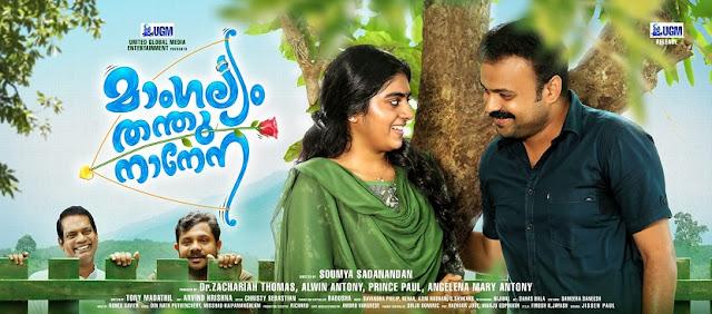 Mangalyam Thanthunanena -Zee Keralam christmas movies