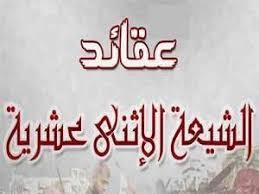 ما هي عقيدة الشيعة الإمامية الإثنا عشرية في أئمتهم؟