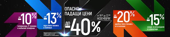 ЗОРА Опасно Падащи Цени от 19-22.11  2020 →  Намаления до -40%