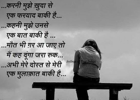 happy friendship day 2014 sms messages in hindi