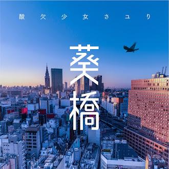 [Lirik+Terjemahan] Sayuri - Aoibashi (Jembatan Biru)