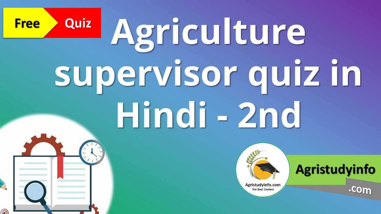 Read more about the article Agriculture supervisor quiz in Hindi – 2nd