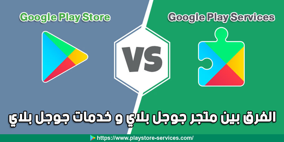 ما الفرق بين متجر جوجل بلاي وخدمات جوجل بلاي ؟