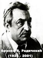 Бранко В. Радичевић | ЉУБОМОРА
