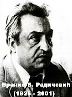 Бранко В. Радичевић | ЉУБАВНА ПЕСМА