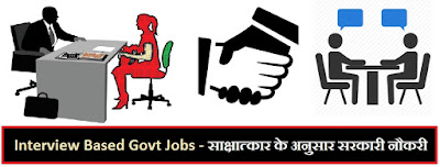 Latest Government Jobs Based on Interview Based, Walk-In-Interview Based Jobs