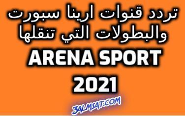 تردد قنوات ارينا سبورت والبطولات التي تنقلها2021 Arena Sport