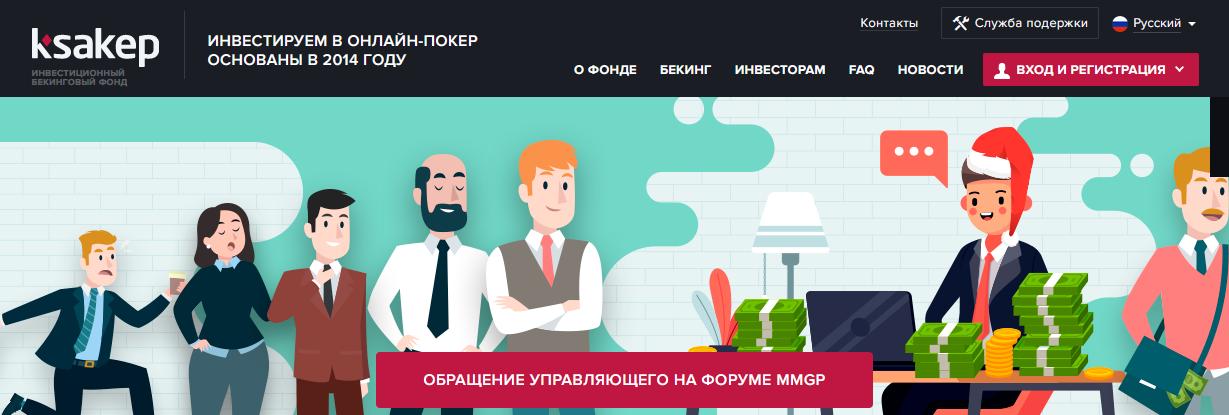 Мошеннический сайт ksakep.com – Отзывы, развод, платит или лохотрон? Информация