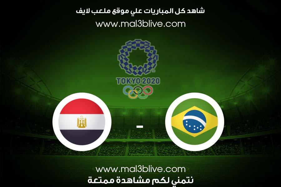 مشاهدة مباراة البرازيل ومصر بث مباشر اليوم الموافق 2021/07/31 في أولمبياد طوكيو 2020