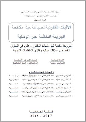 أطروحة دكتوراه: الآليات القانونية لصياغة مبدأ مكافحة الجريمة المنظمة عبر الوطنية PDF