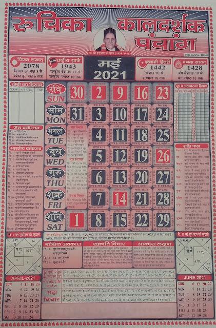 Kaldarshak Calendar 2021 May