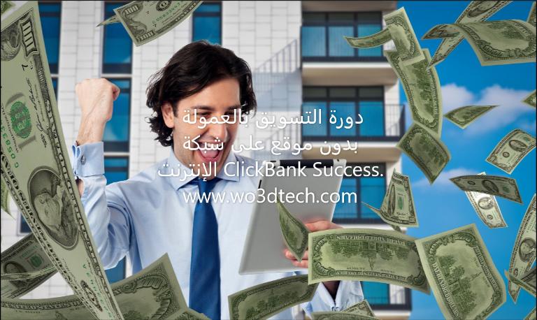 دورة التسويق بالعمولة بدون موقع على شبكة الإنترنت ClickBank Success.