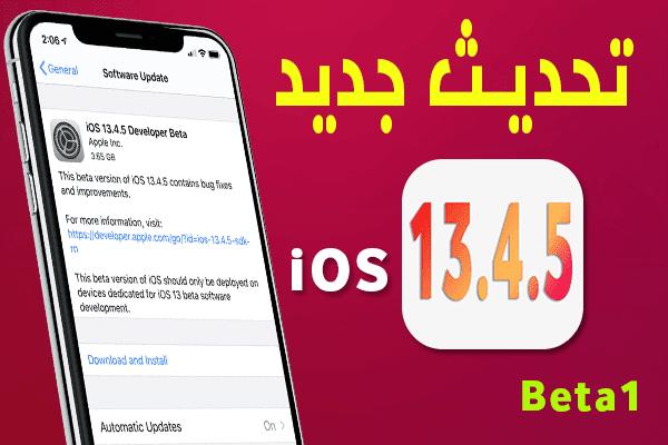 https://www.arbandr.com/2020/03/Apple-release-iOS13.4.5-iPadOS13.4.5-beta1-to-Developers-MacOS-Catalina10.15.5-TvOS13.4.5.html