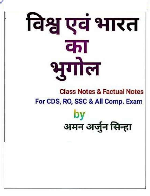 विश्व एवं भारत का भूगोल Class Notes&Factual Notes PDF।। Geography Class Notes PDF in Hindi