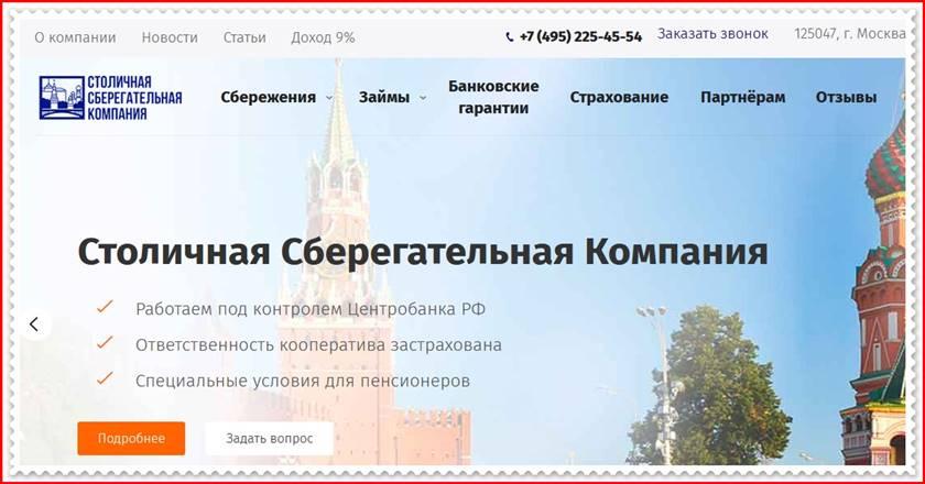 Мошеннический сайт sberkom.ru – Отзывы, развод, платит или лохотрон? Мошенники