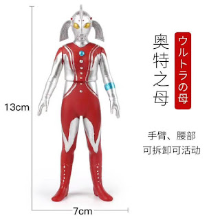 Ultra Mother Soft Rubber Figure Toys 13cm
