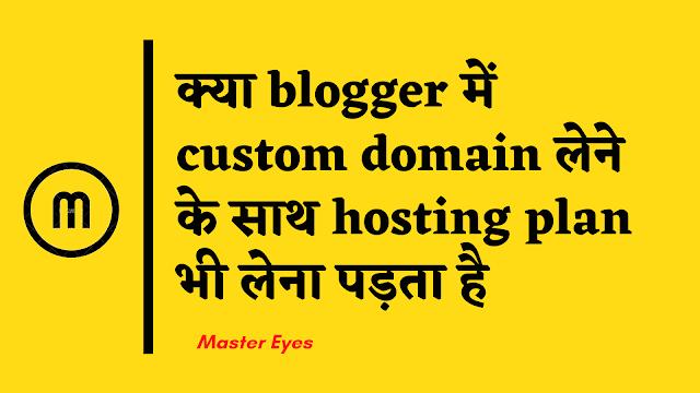 Kya Blogger Me Custom Domain Lene Ke Saath Hosting Plan Bhi Lena Hota Hai