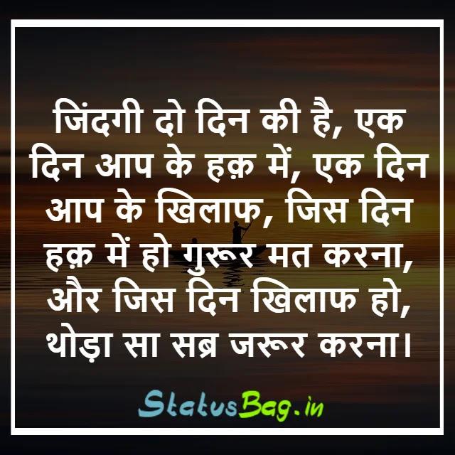 Zindagi Status Shayari Hindi