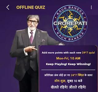 kbc offline quiz answers today