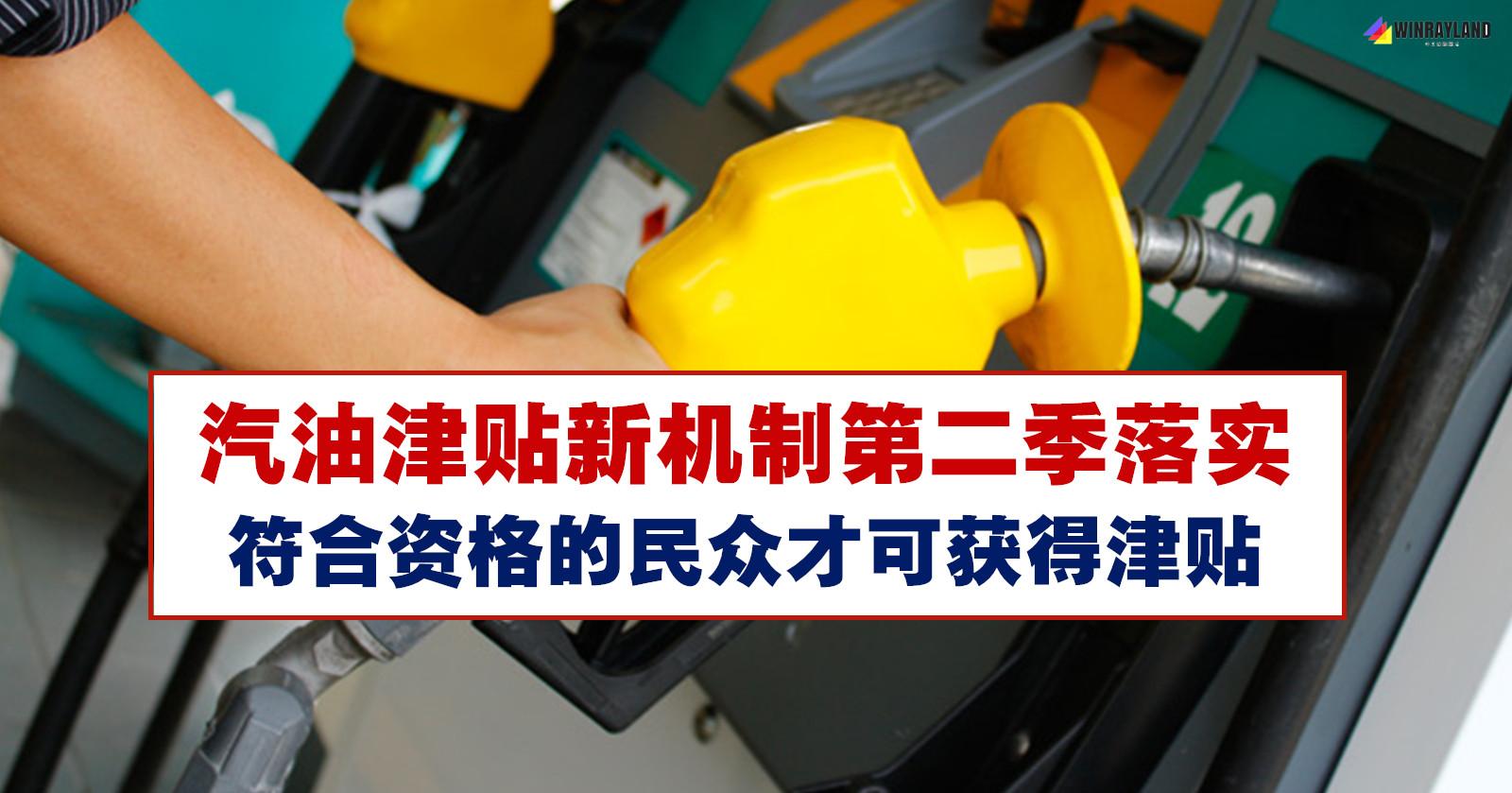 汽油津贴新机制第二季度落实,符合资格的民众才可获得津贴