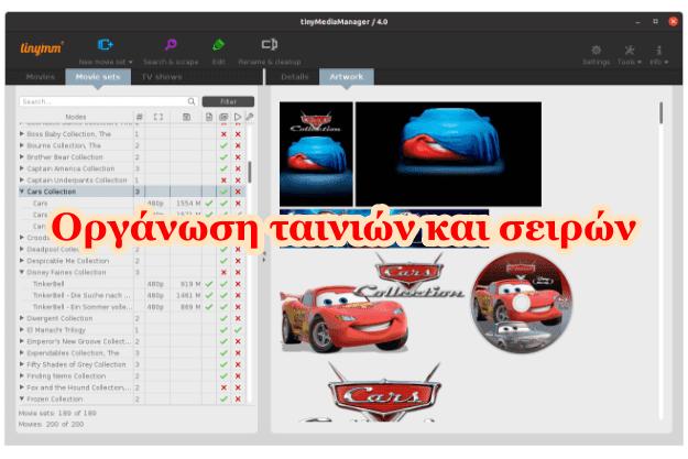 tinyMediaManager - Οργάνωση Ταινιών και Σειρών στα Ελληνικά